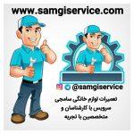 بهترین تعمیرکار سیار یخچال در تهران ، پاکدشت ، ورامین ، پرند ، رباط کریم ، قم ، اهواز و ... ،