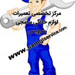 تعمیر و تعمیرکار سیار یخچال در منزل و محل کار در تهران
