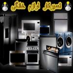 نمایندگی تعمیر یخچال جنرال هاوس در منزل و محل کار شما در تهران