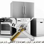 نمایندگی تعمیر یخچال گراند در منزل و محل کار شما در تهران