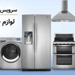 نمایندگی تعمیر ماشین لباسشویی اوجنرال تهران