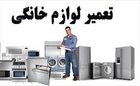 نمایندگی تعمیرکولر گازی ، یخچال و... بکو در منزل و محل کار در تهران